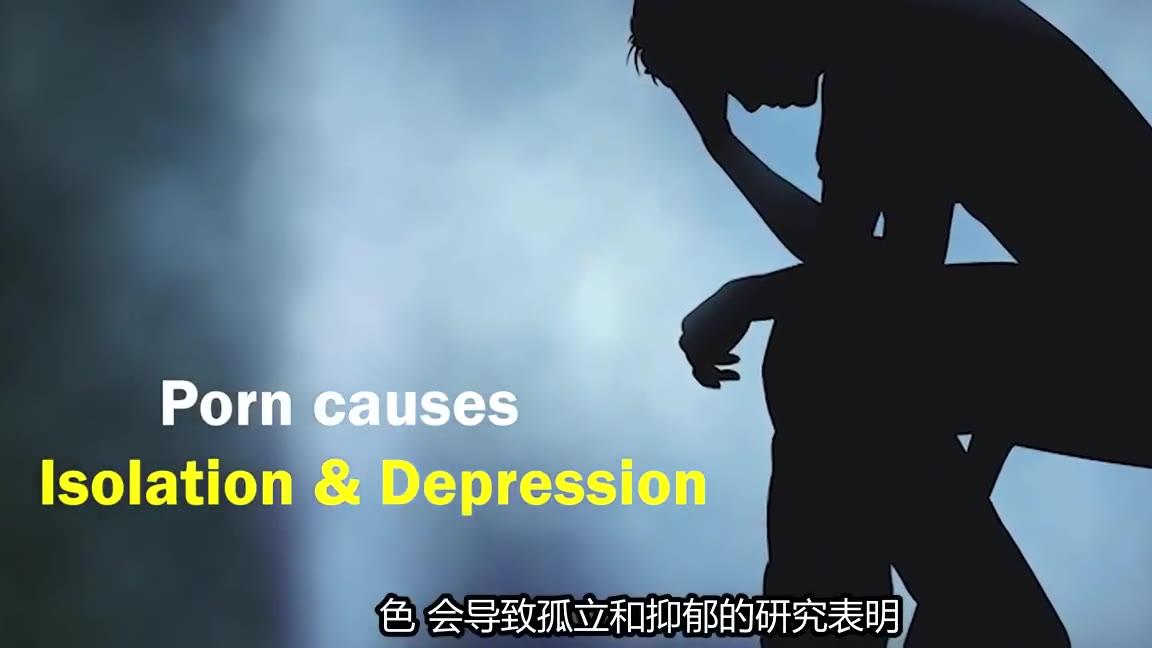 【中字】解读色情的危害:大脑萎缩,致郁,家庭