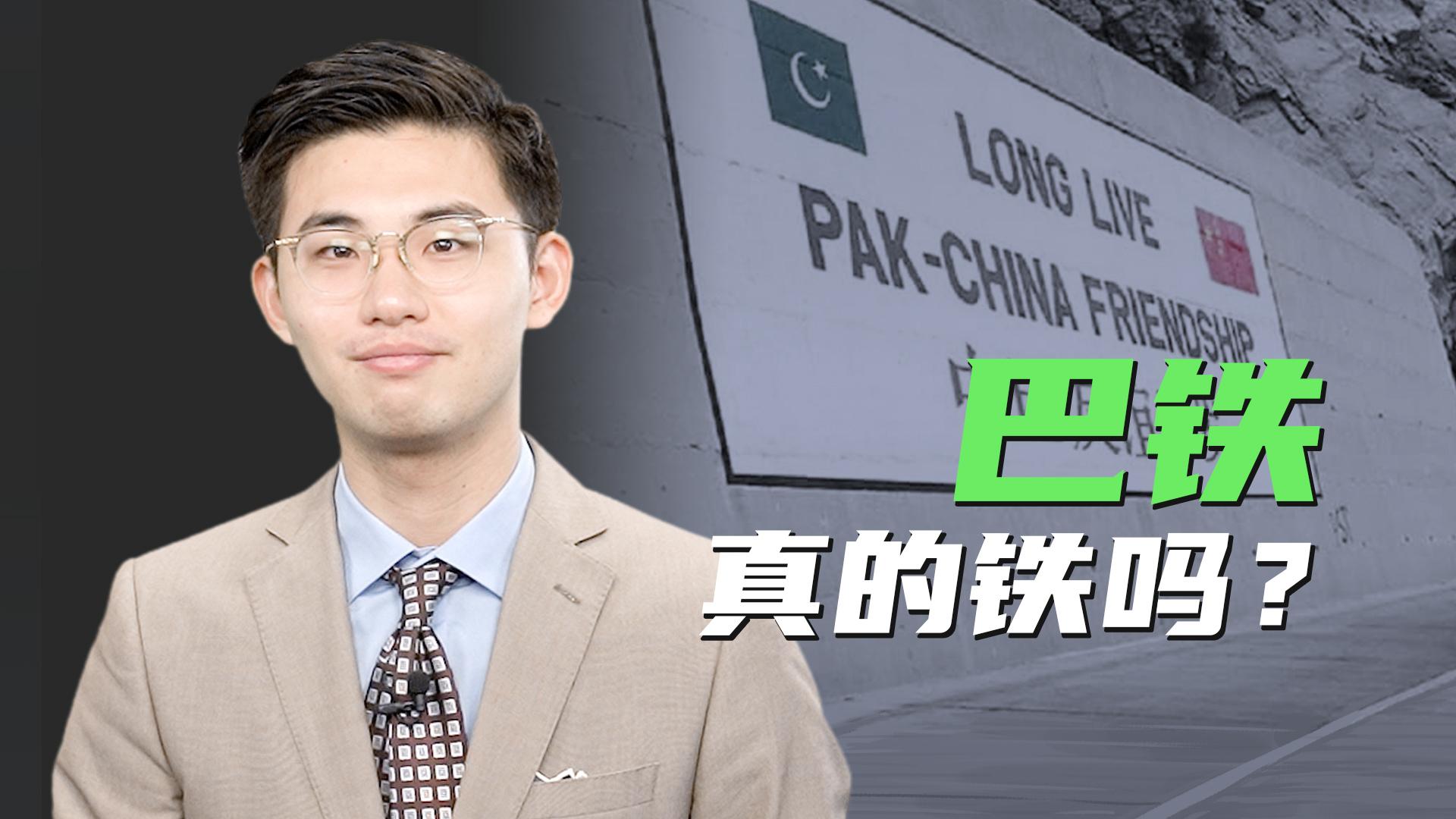 骁话一下:巴基斯坦政治分裂拿中国开刀,巴铁真的铁吗?