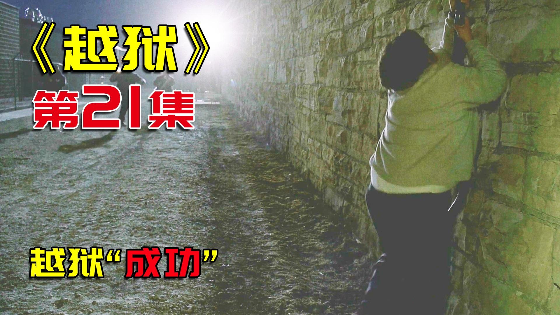 美剧《越狱》21集,工程师胁迫典狱长,越狱小队越狱成功