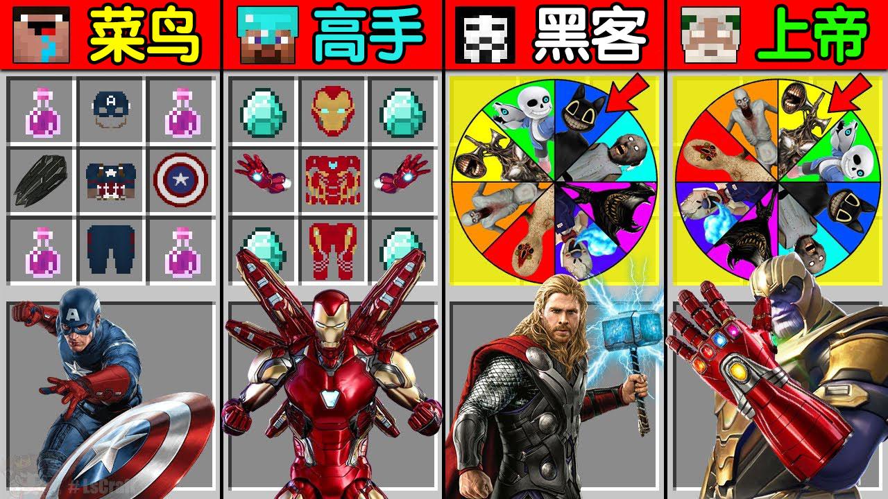 Minecraft我的世界:复仇者联盟超级武器测试-菜鸟vs高手vs黑客vs上帝