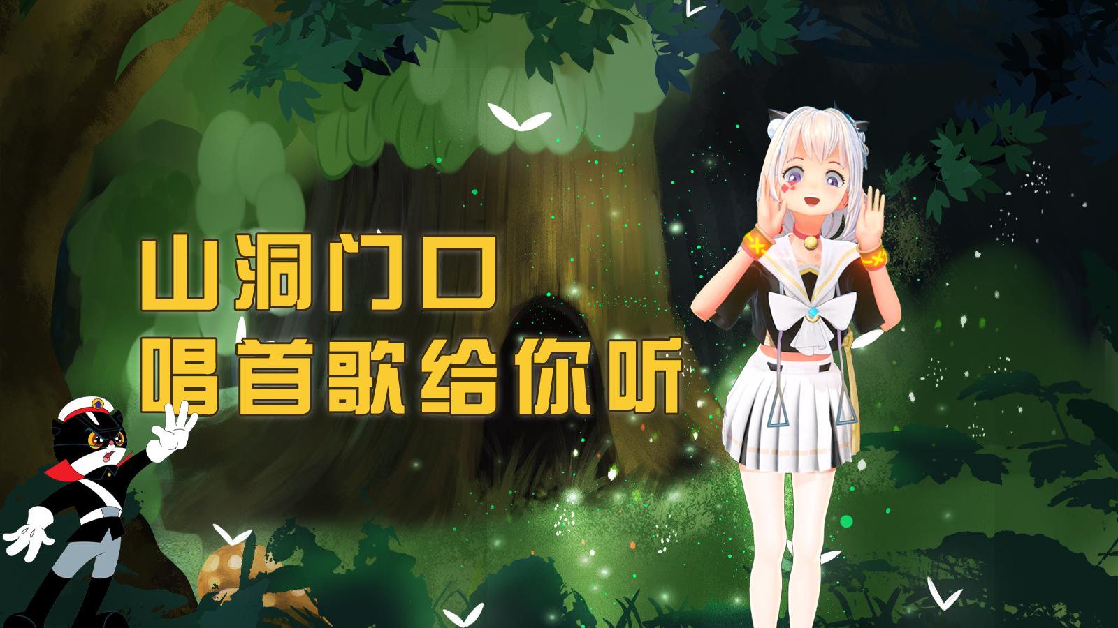 【小啾】在山洞门口随口唱唱儿歌(1)是黑猫警长哒!