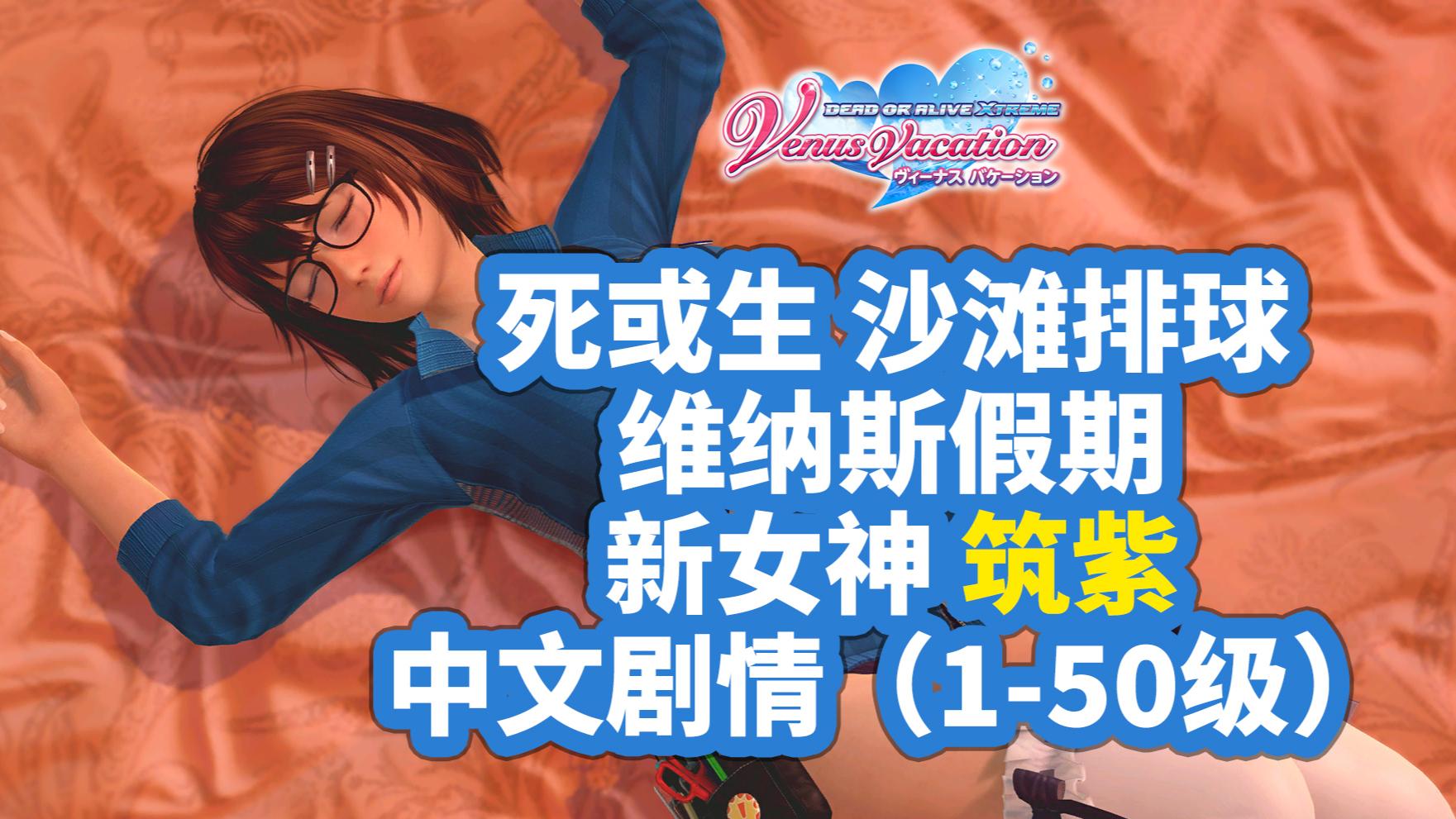 XVV新角色筑紫1-50级剧情b