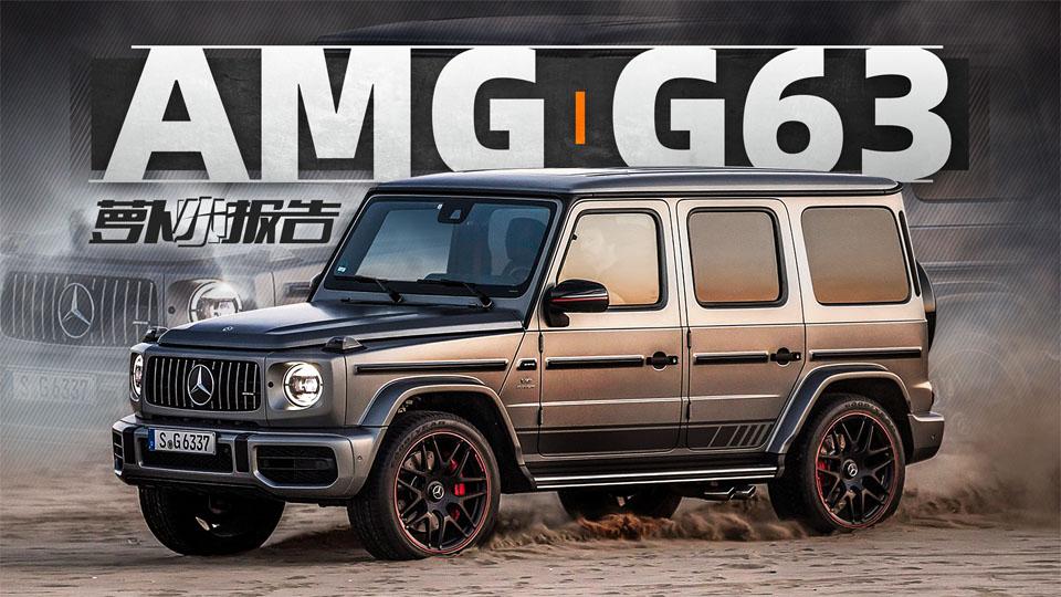 奔驰AMG G63 陈震居然这么聊|萝卜小报告