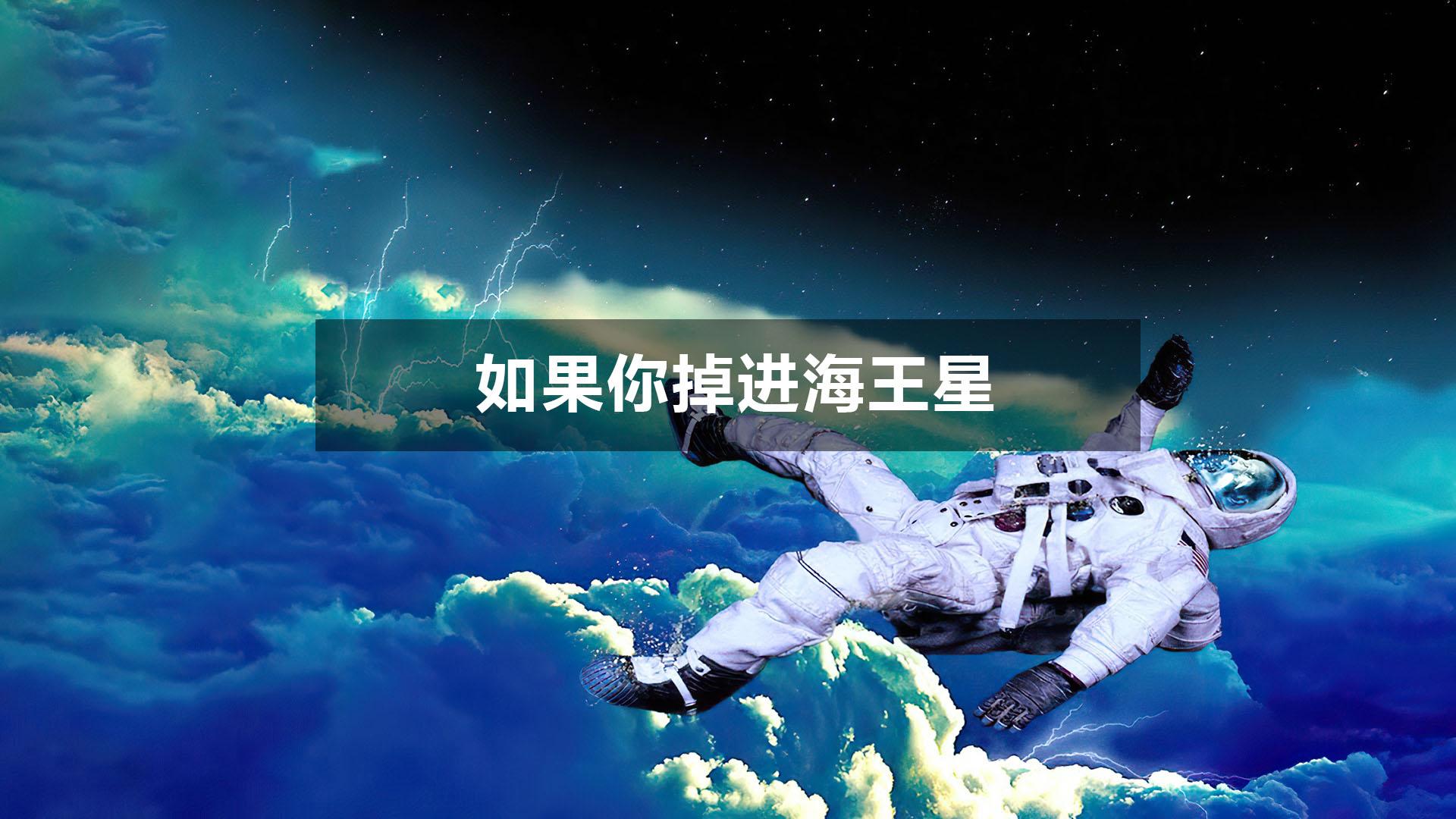 如果你掉进海王星,会看到什么?会成为亿万富翁吗?4K