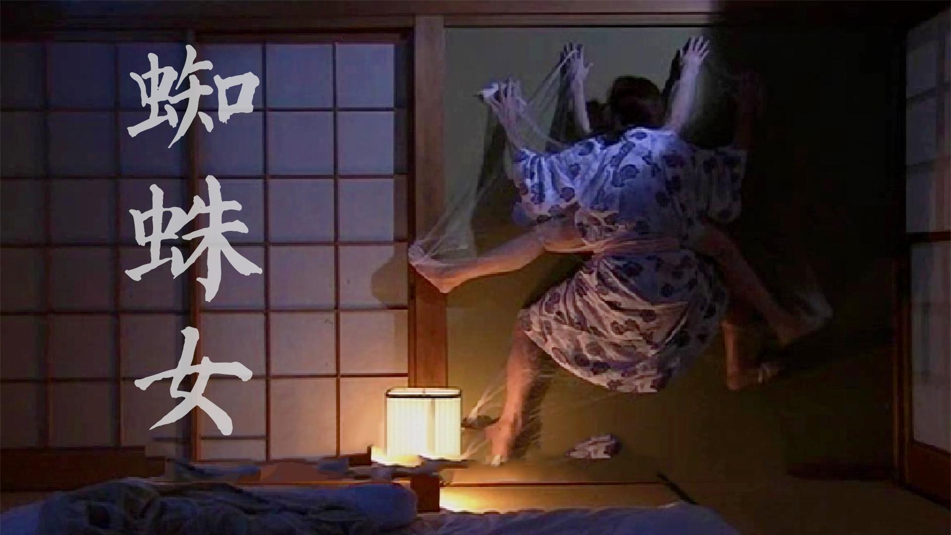日本恐怖片《东瀛鬼咒》,隐藏在都市的蜘蛛女,有八条腿还吃男人
