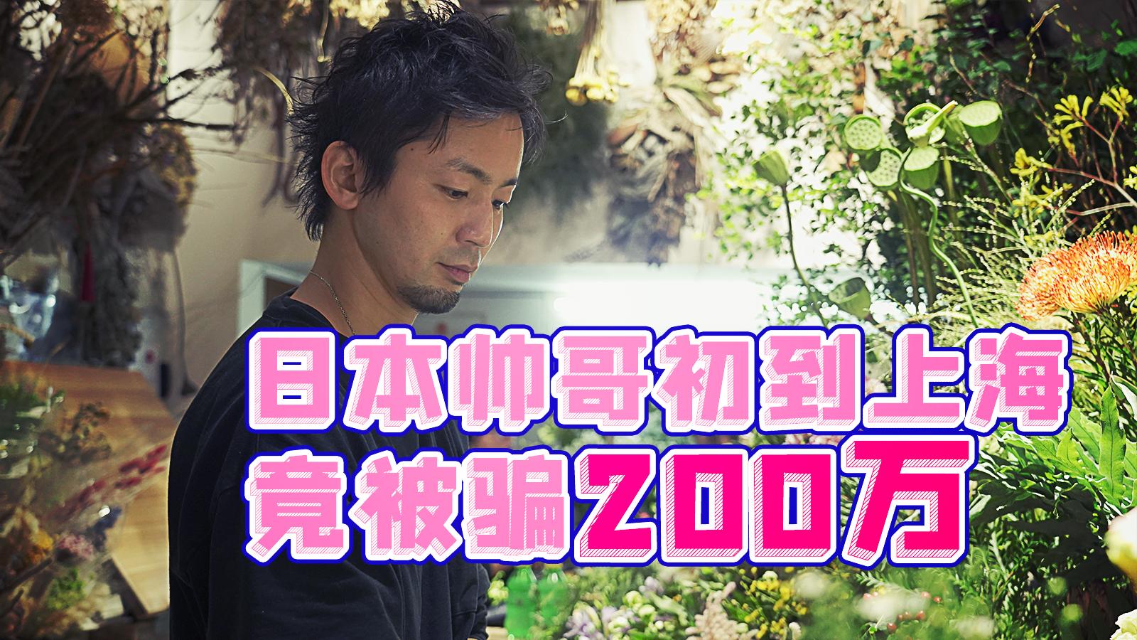 """日本""""花痴""""帅哥,初到上海被骗200万却从未放弃,追梦路上绽放花样人生!【我住在这里的理由220】"""