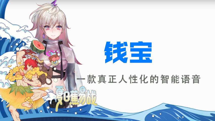 【夏日蕉易战A队】二两宝