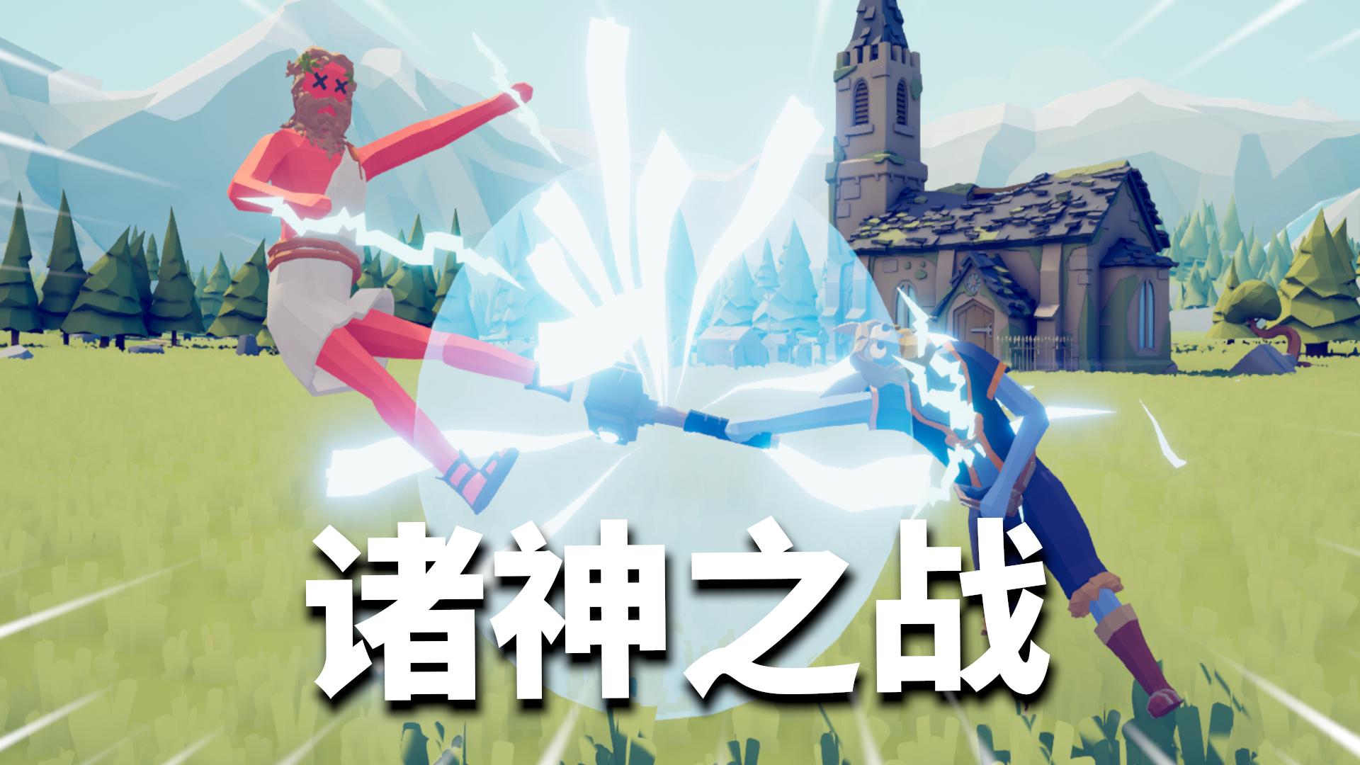 全面战争模拟器遗产派系关卡速通02:谁才是真正的众神之王?