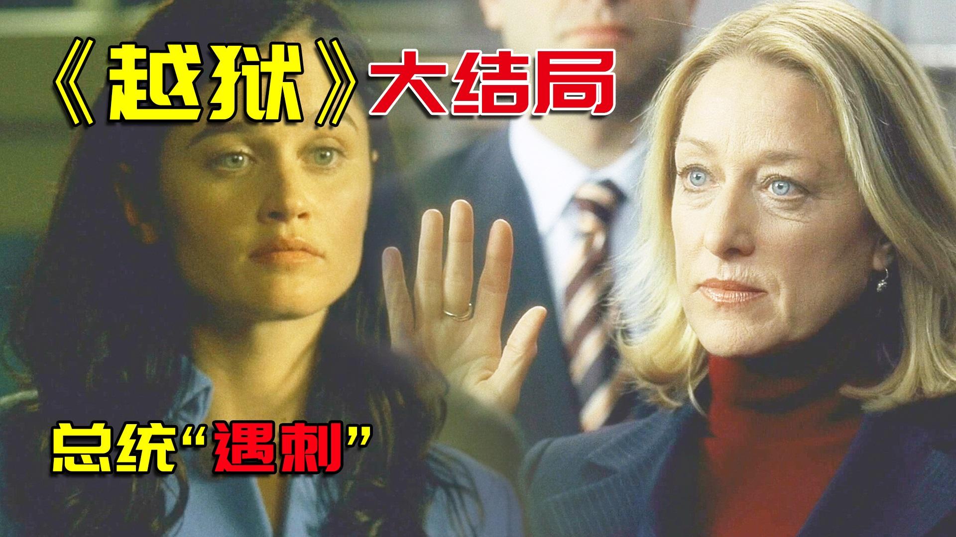 美剧《越狱》大结局,美国总统被毒身亡,律师发现隐藏秘密
