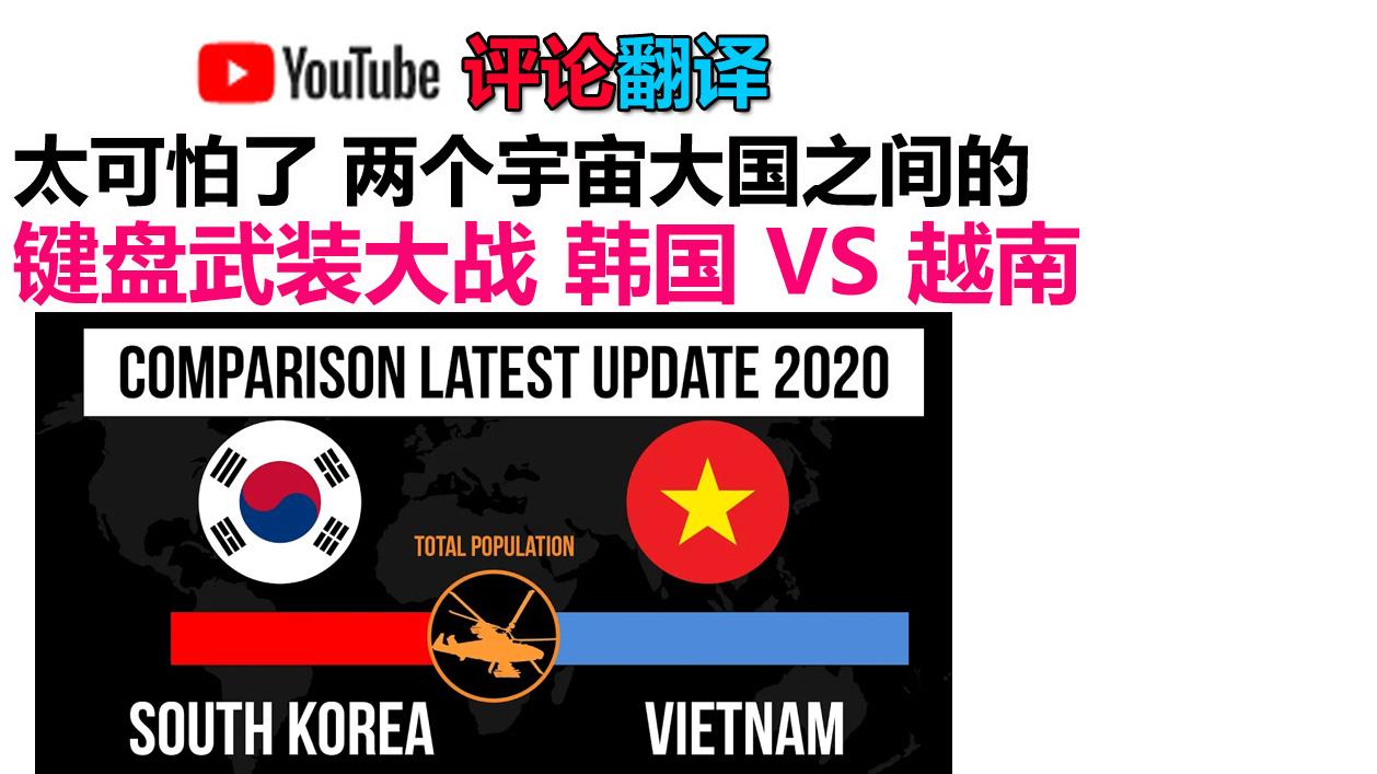 越南韩国网友对线 2020年 韩国vs越南军事实力比较