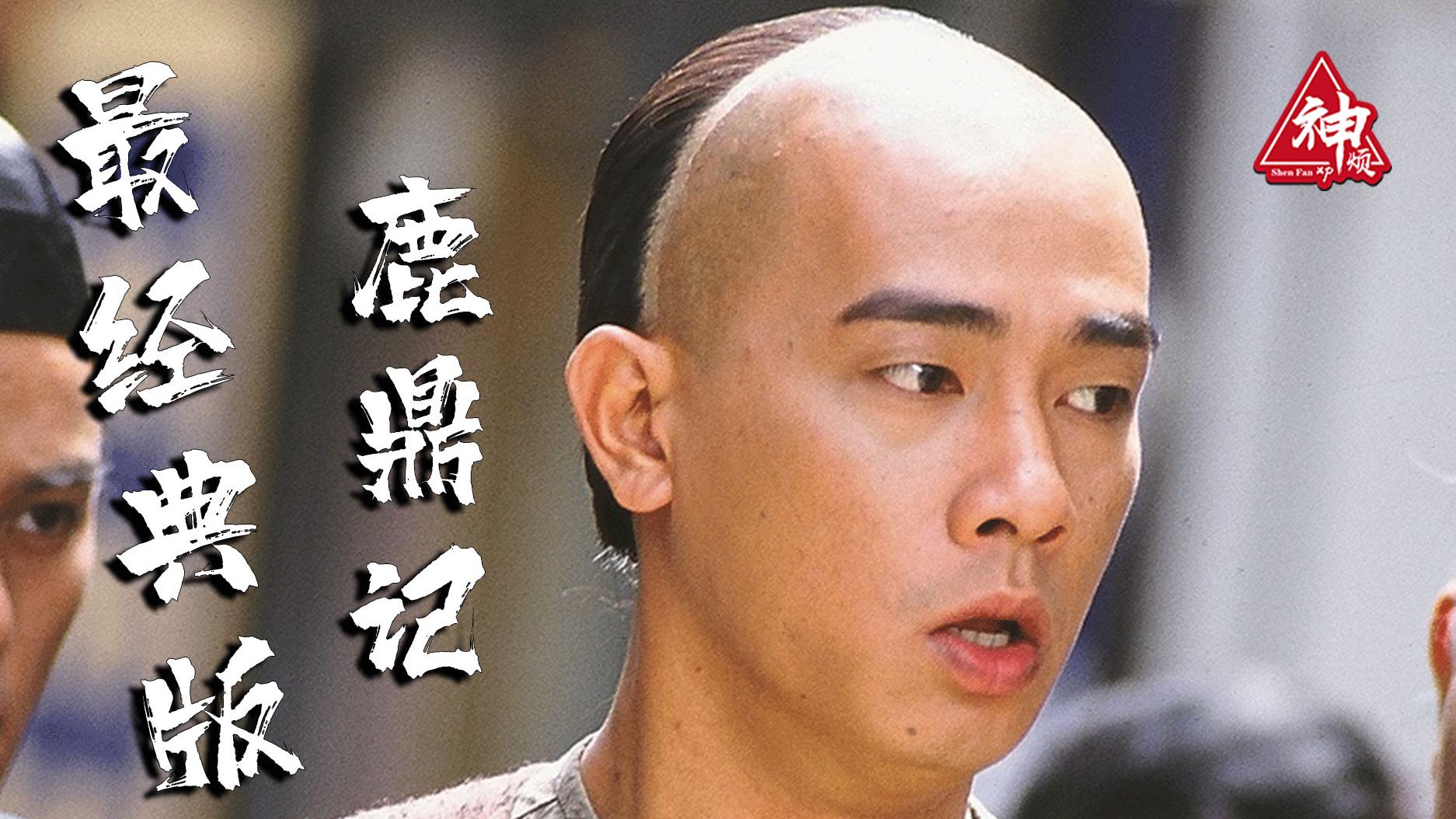为什么40年拍了十几部鹿鼎记,陈小春版本才是最经典!
