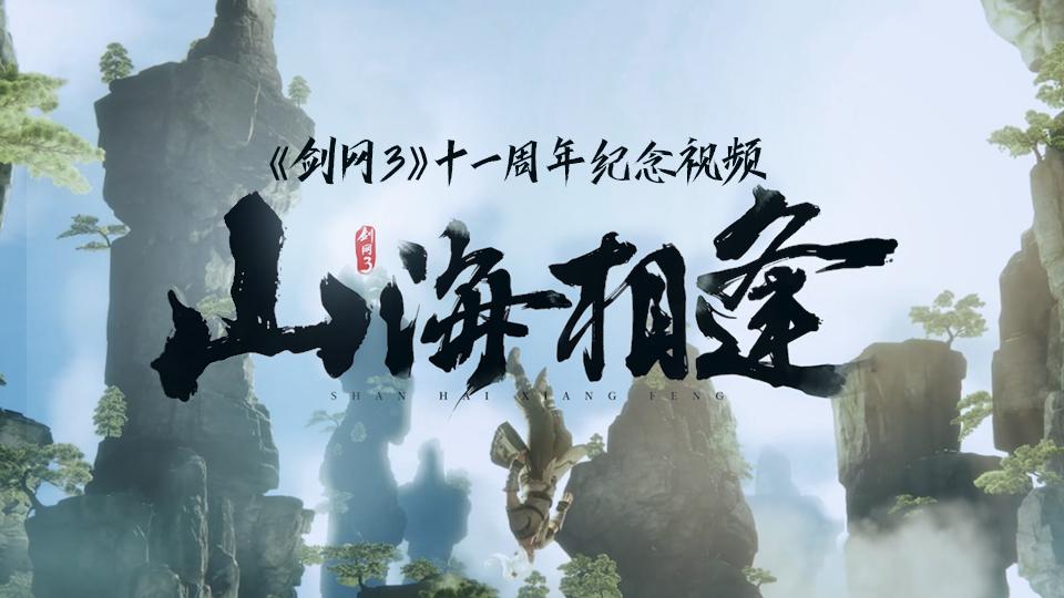 剑网3十一周年纪念视频《山海相逢》首映!