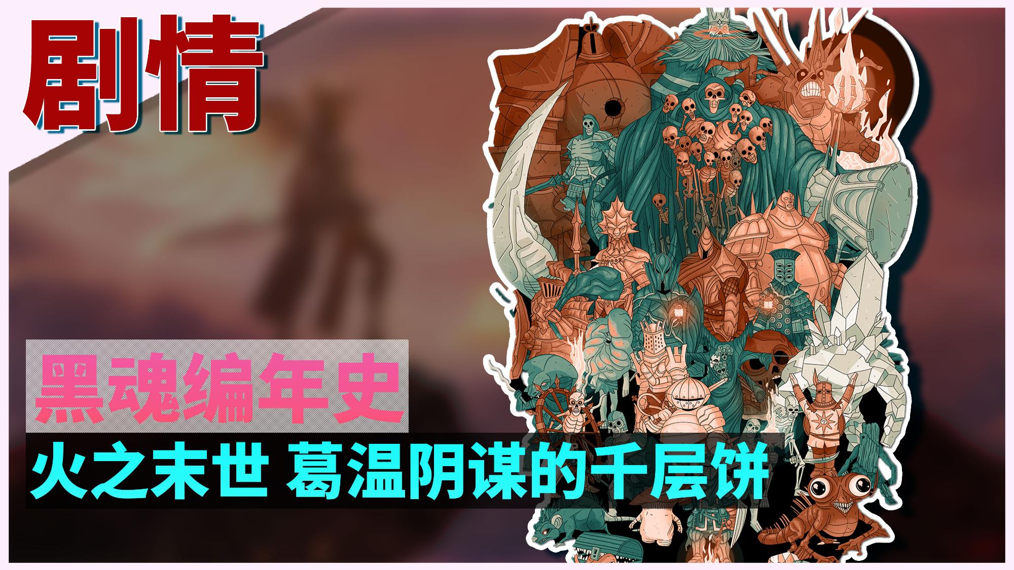 【黑魂编年史03】火之末世,葛温阴谋的千层饼