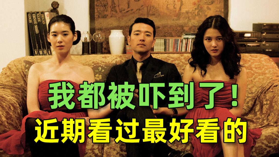 【刘哔】解说《恐怖故事》:近期看过最好的一部恐怖片,码码给你最贴心的守护!