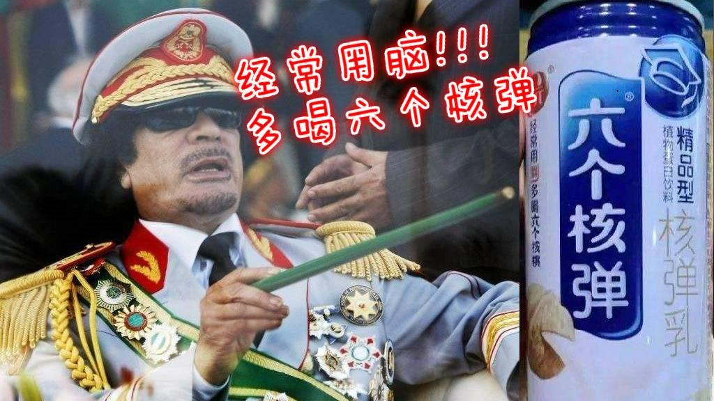 还记得那个想买核弹的勇敢男人么!---卡扎菲上【战争史上的憨憨】