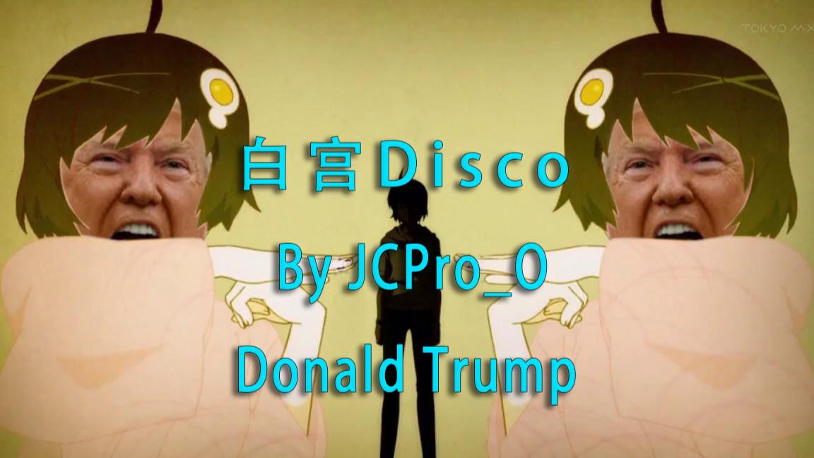 【川普】白金Disco X 白宫Disco √ - 伪物语OP
