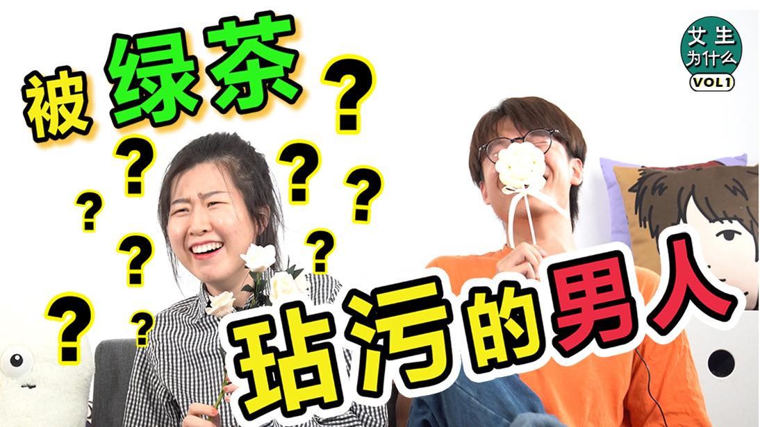 """直男的终极梦想:让绿茶来""""玷污""""我吧!(大雾"""