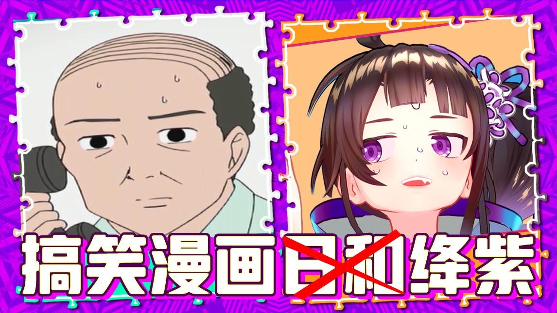 【绛紫】【搞笑漫画日和】永远快好了的!后期君!