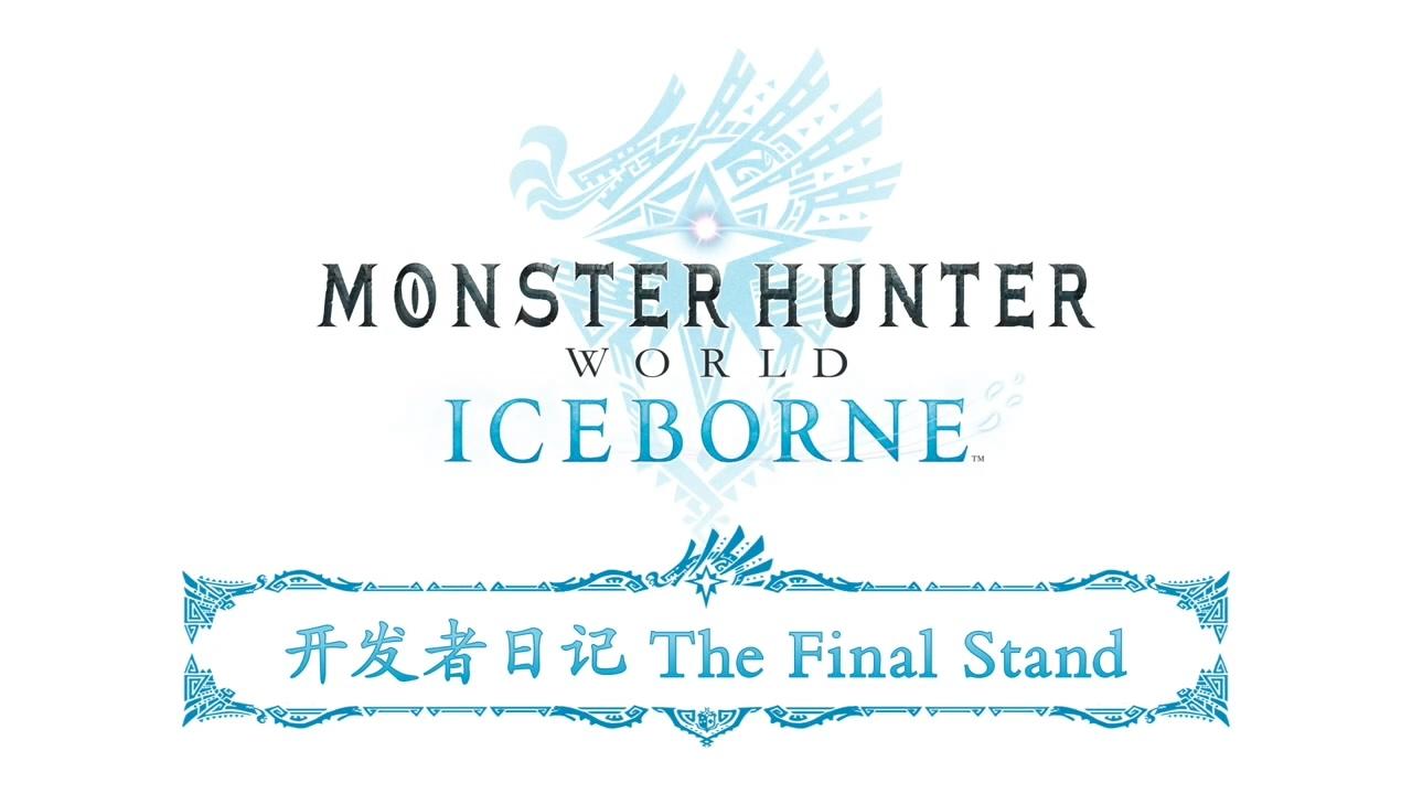 怪物猎人世界冰原开发者日记 The Final 黑龙解禁