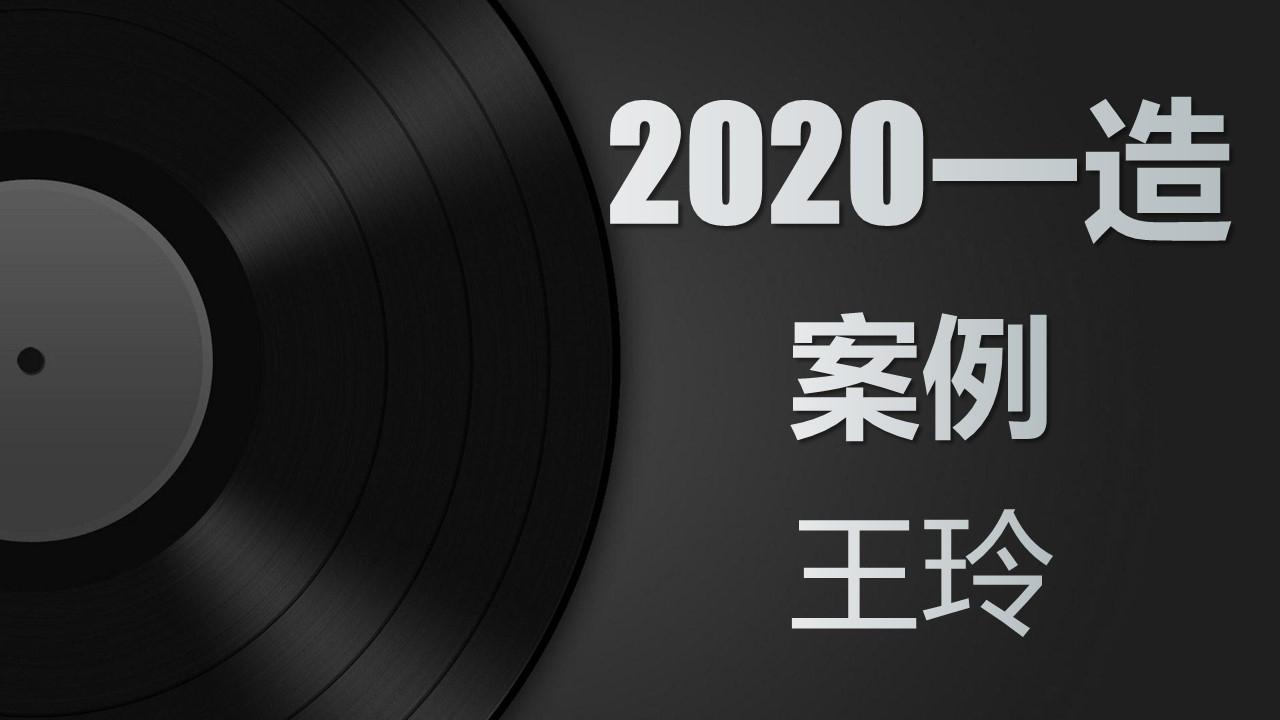 2020年一级造价工程师课程—案例—王玲—教材精讲课【强烈推荐】