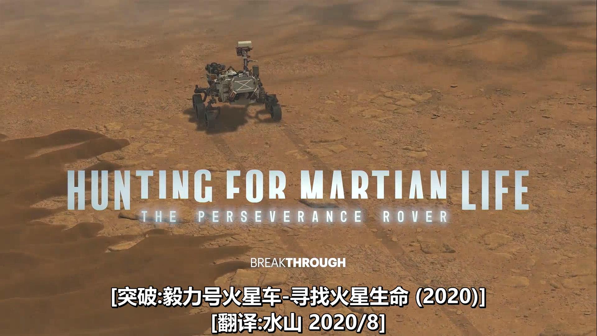 突破 毅力号火星车:寻找火星生命(2020)水山汉化