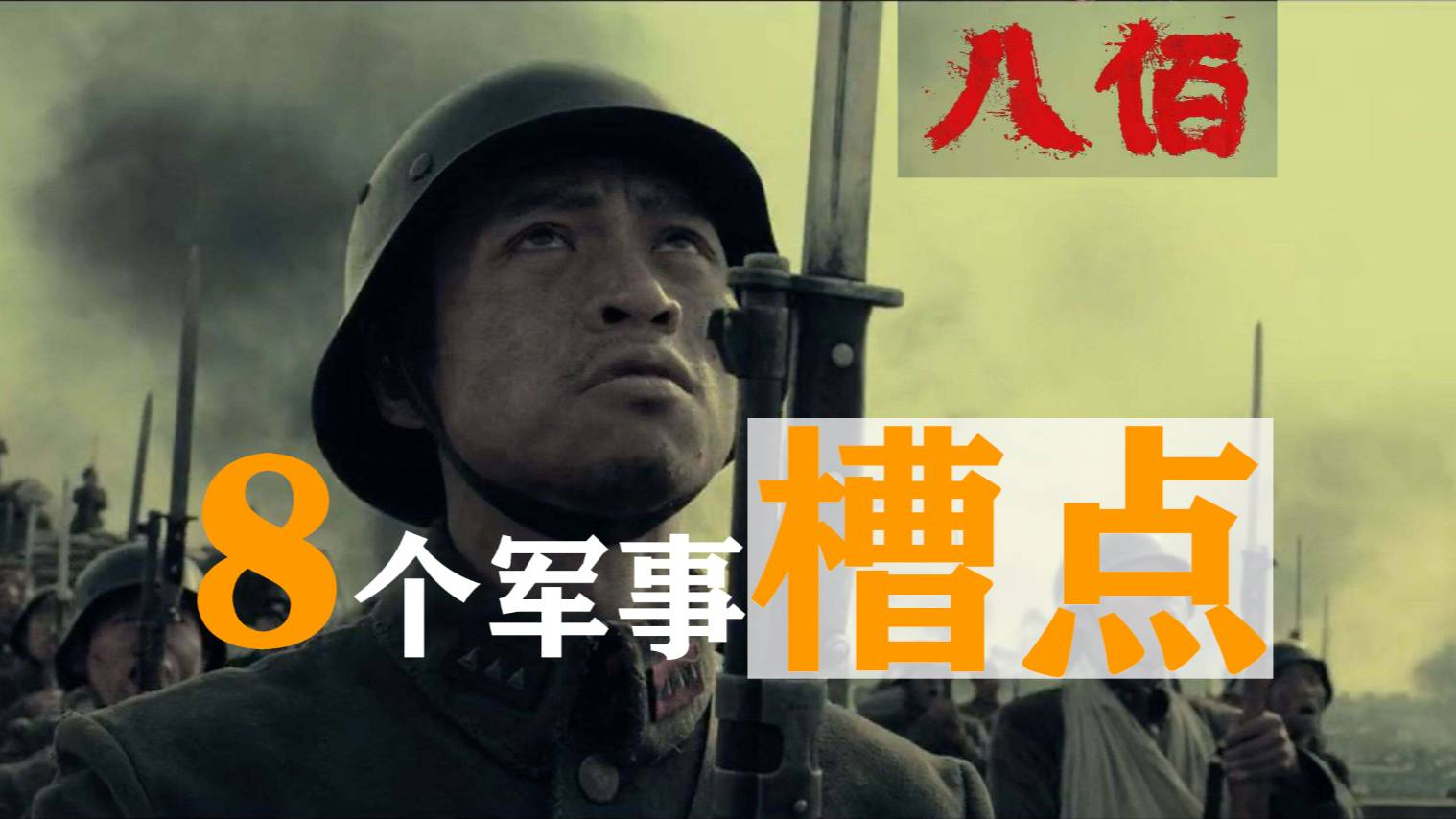 国军杀日本战俘练胆?日军像黑社会山口组?解读管虎导演的《八佰》的8个军事槽点