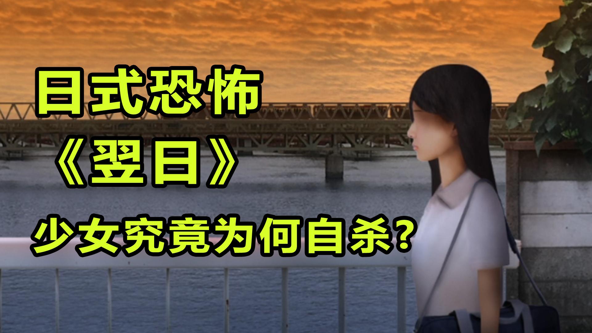 不断通过自杀来逃避生活的少女! 结局竟然是...|日式恐怖游戏《翌日》系列之《被封闭的未来》