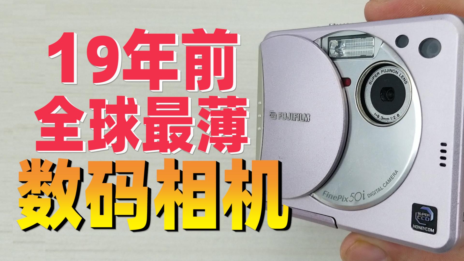 拆解19年前的富士数码相机,领略一下当时的全球最薄是什么概念