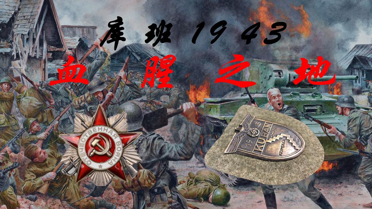 【科普】伟大的卫国战争——血战库班1943