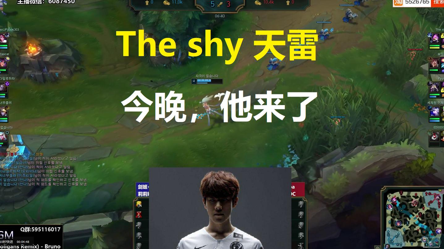 The shy天雷,今晚,他来了!