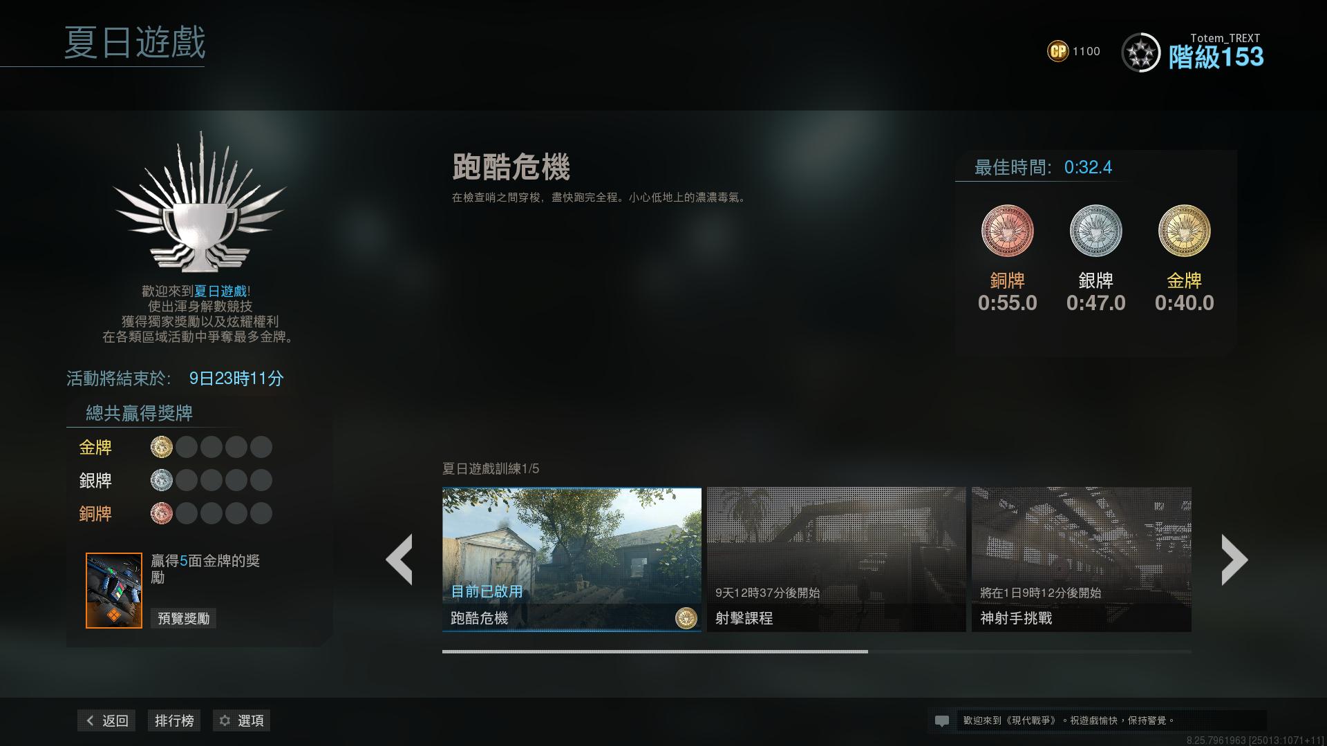 【COD16】夏日游戏 跑酷危机 32.4秒