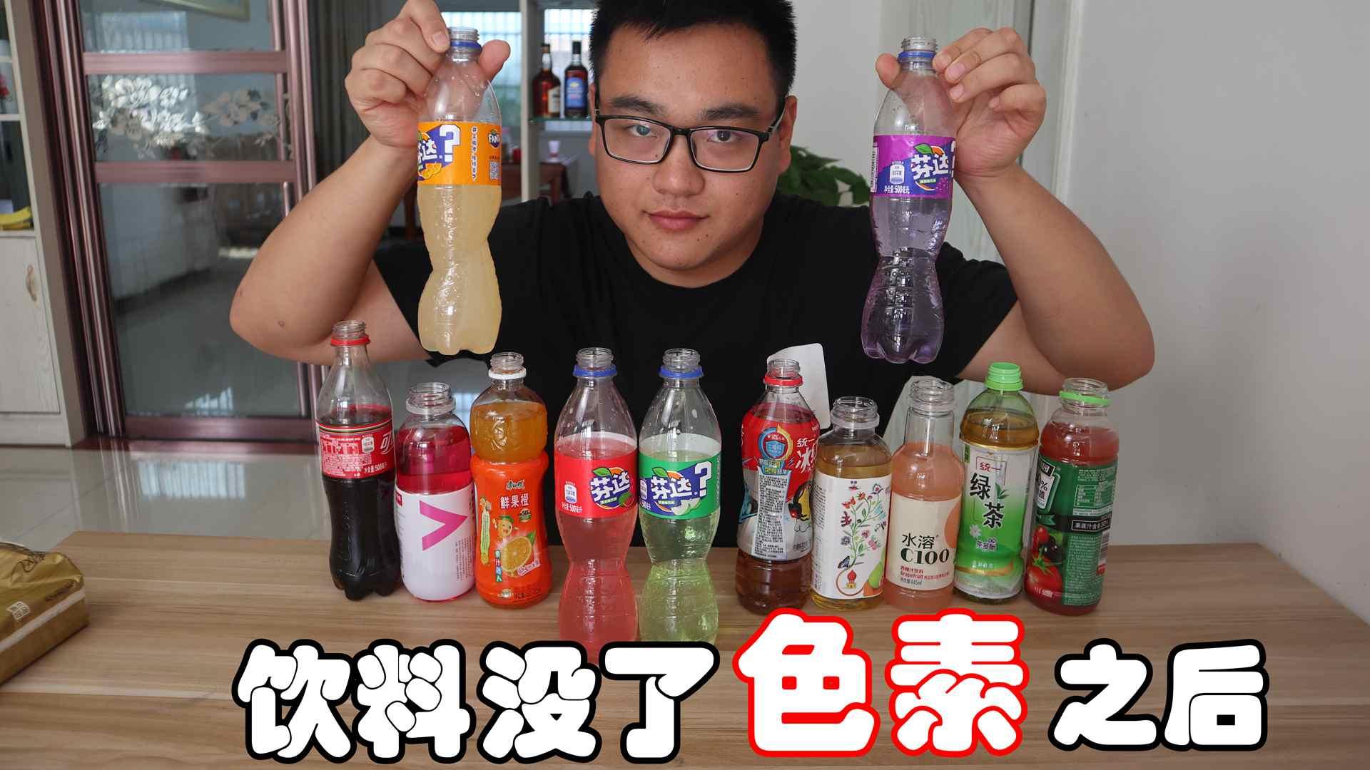 把饮料中的色素提取出来之后,会变得更好喝还是更难喝呢?