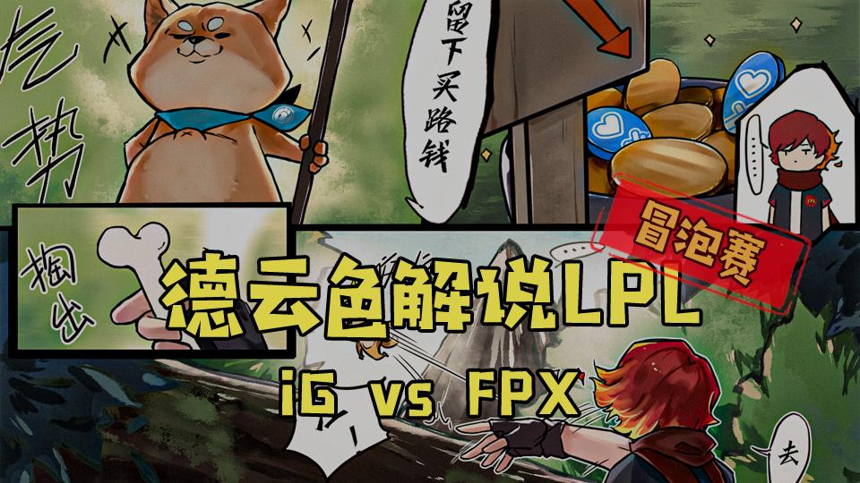 【德云色解说LPL】iG vs FPX:昔日双王落泥潭,你涅槃来我翻山?