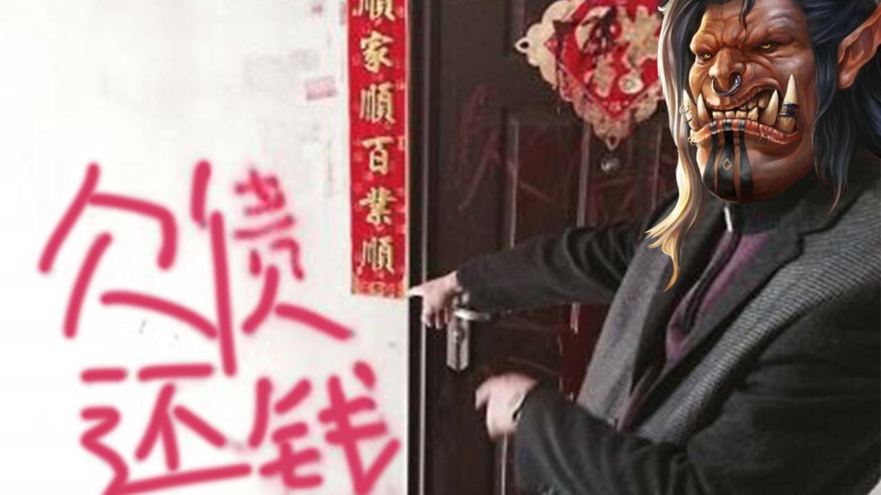 【STN快报第五季09】欠钱不还不是人,部落上门来泼粪