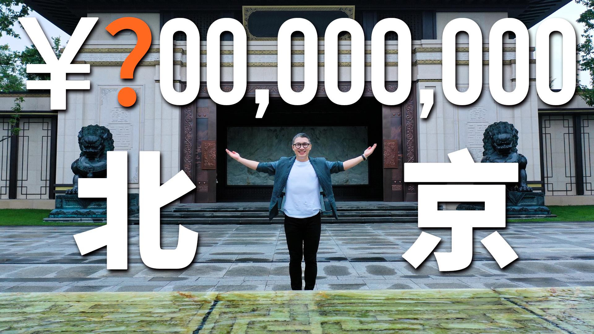 【艾叔】北京故宫北院旁中式大宅,西山龙胤独栋别墅几亩才算豪横