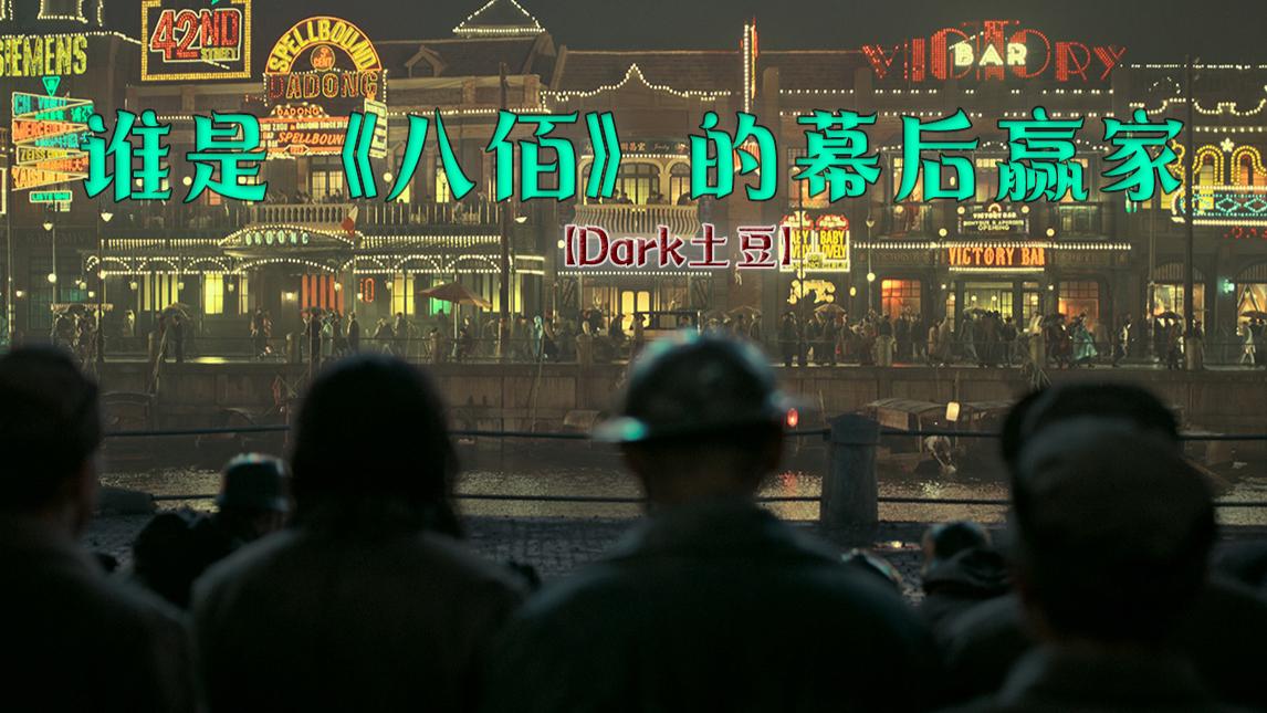 【Dark土豆】谁是《八佰》的幕后赢家