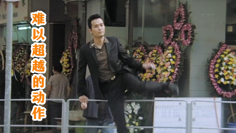 港片中十大难以超越的经典动作,刘德华的帅气点烟,东莞仔的跨栏