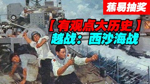【蕉易-抽奖】越战25期--西沙海战