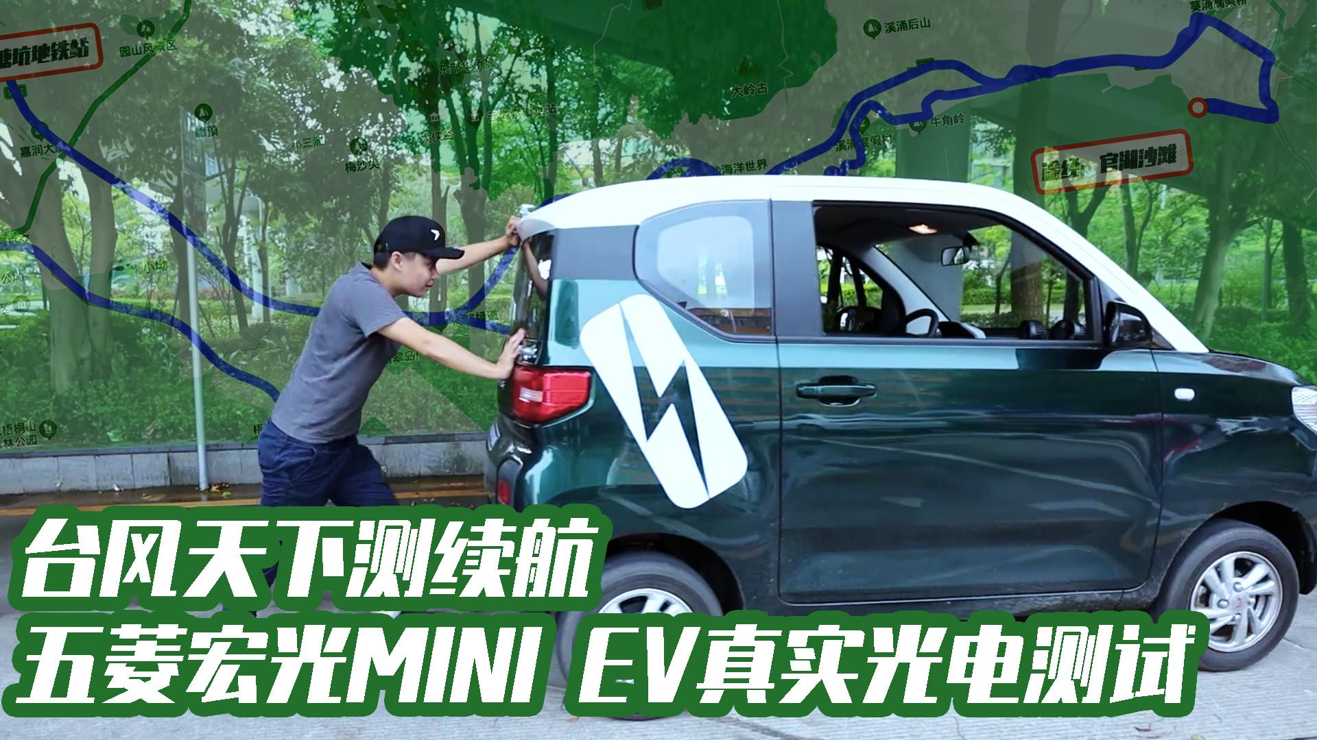 """首台开到趴窝的五菱宏光MINI EV,极限测试后续航果然""""虚标""""了"""