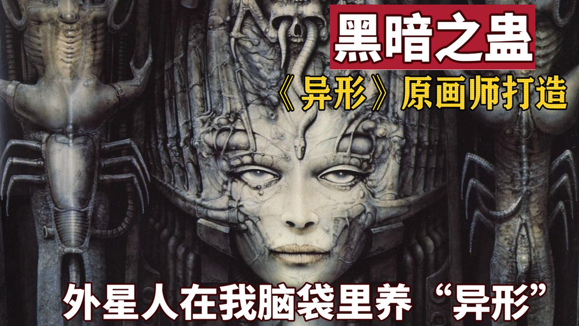 """【精读】27年前""""异形""""原画师打造的中文恐怖游戏,代入感爆炸!《黑暗之蛊》故事"""