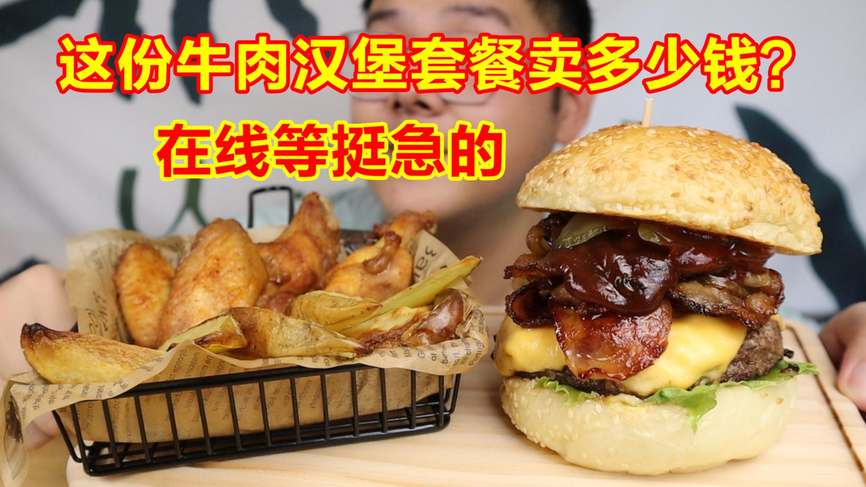 这份培根肥牛芝士牛肉汉堡套餐应该卖多少钱?在线等挺急的