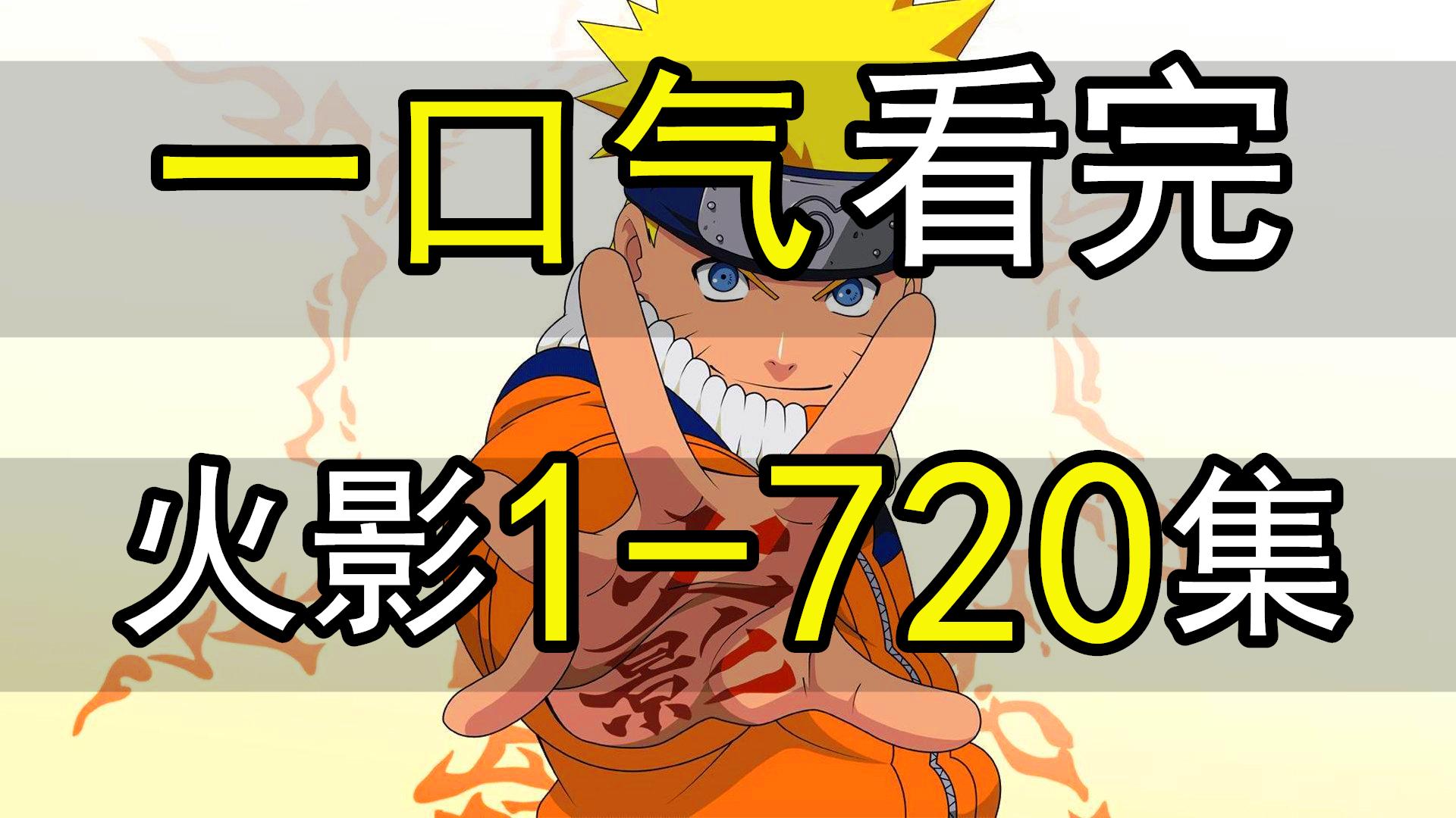 【火影忍者】1-720集!一口气看完,爆肝之作!