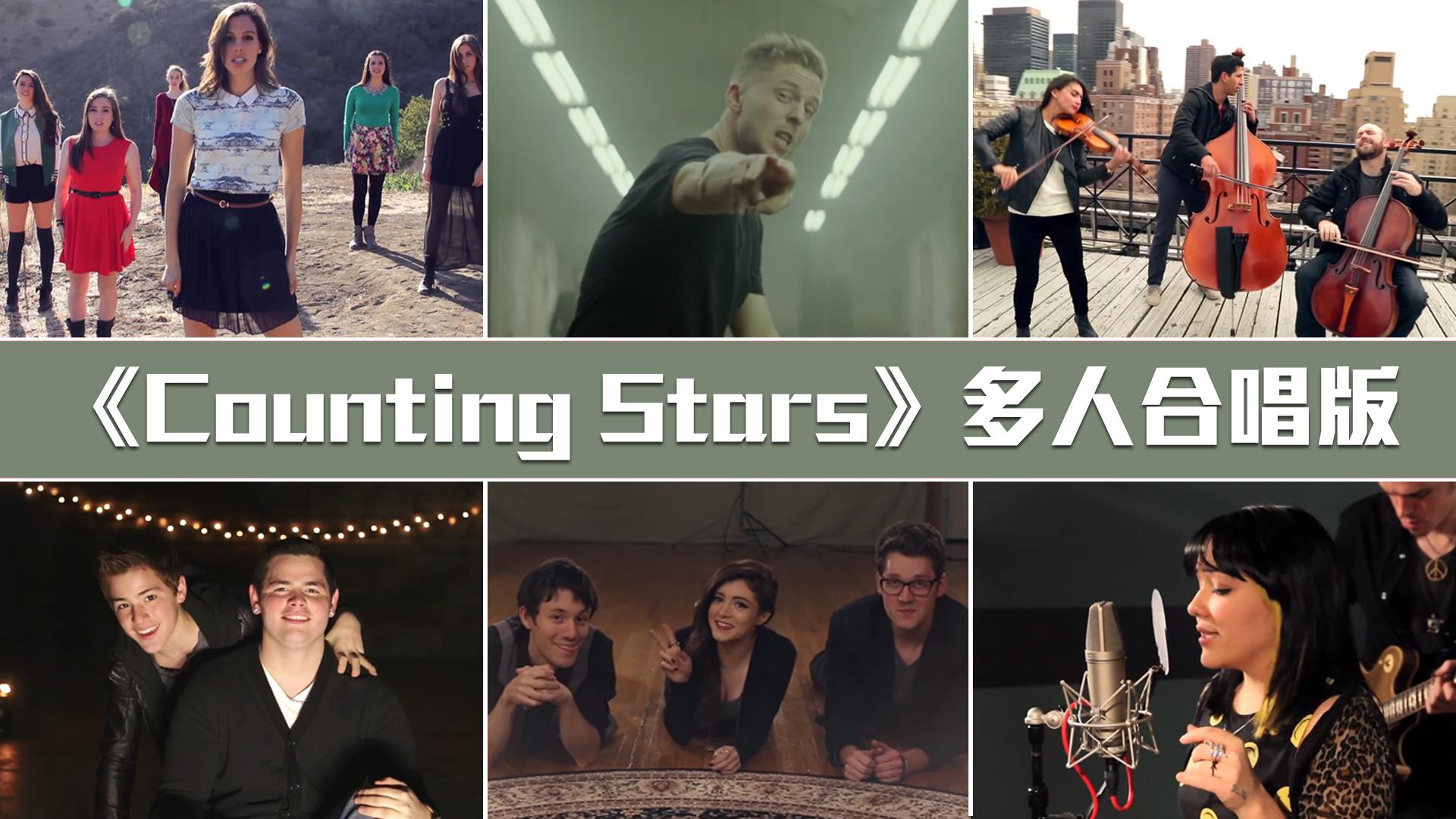 【夏日蕉易战】《Counting Stars》多人合唱版,超好听!