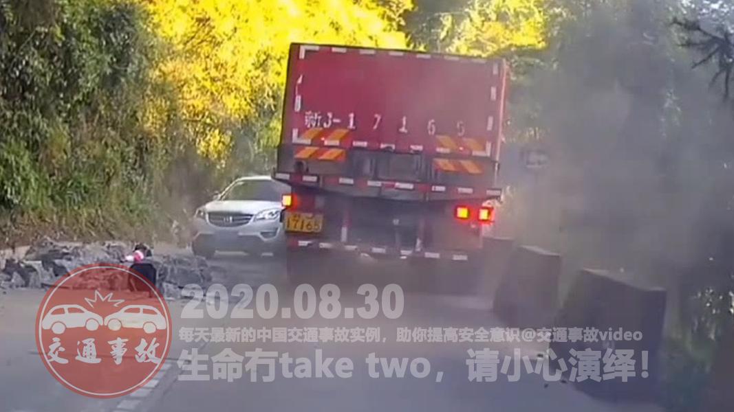 中国交通事故20200830:每天最新的车祸实例,助你提高安全意识