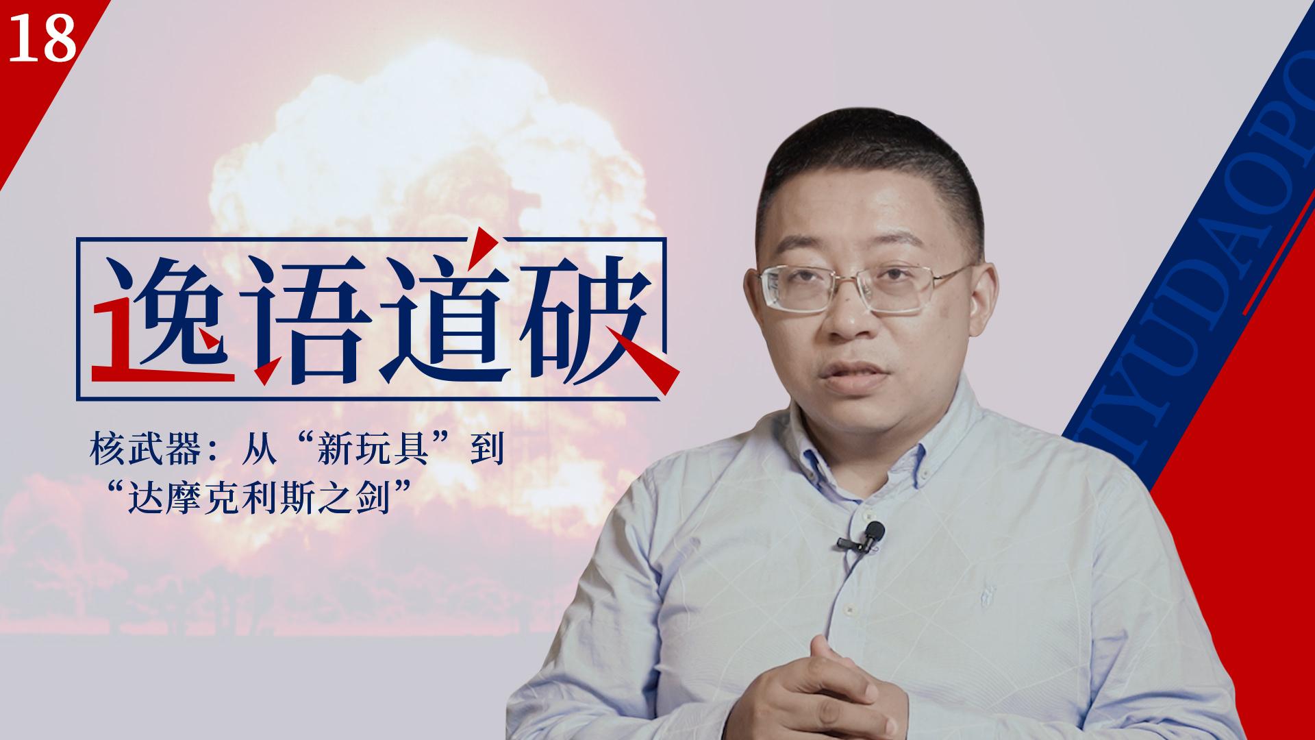 """逸语道破18:美国曾三次计划向中国军队投核弹,""""为所欲为的报复""""是如何破产的?"""