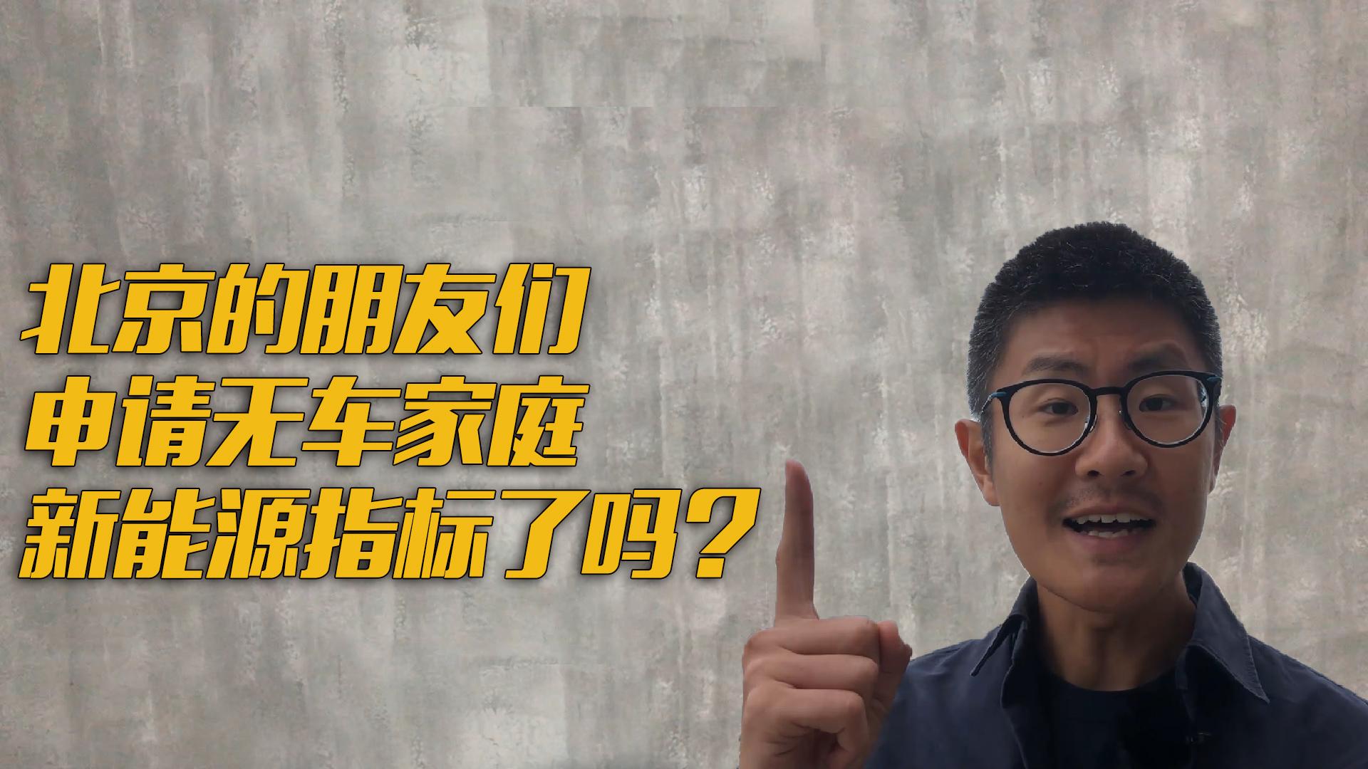 北京的朋友们,申请无车家庭新能源指标了吗?
