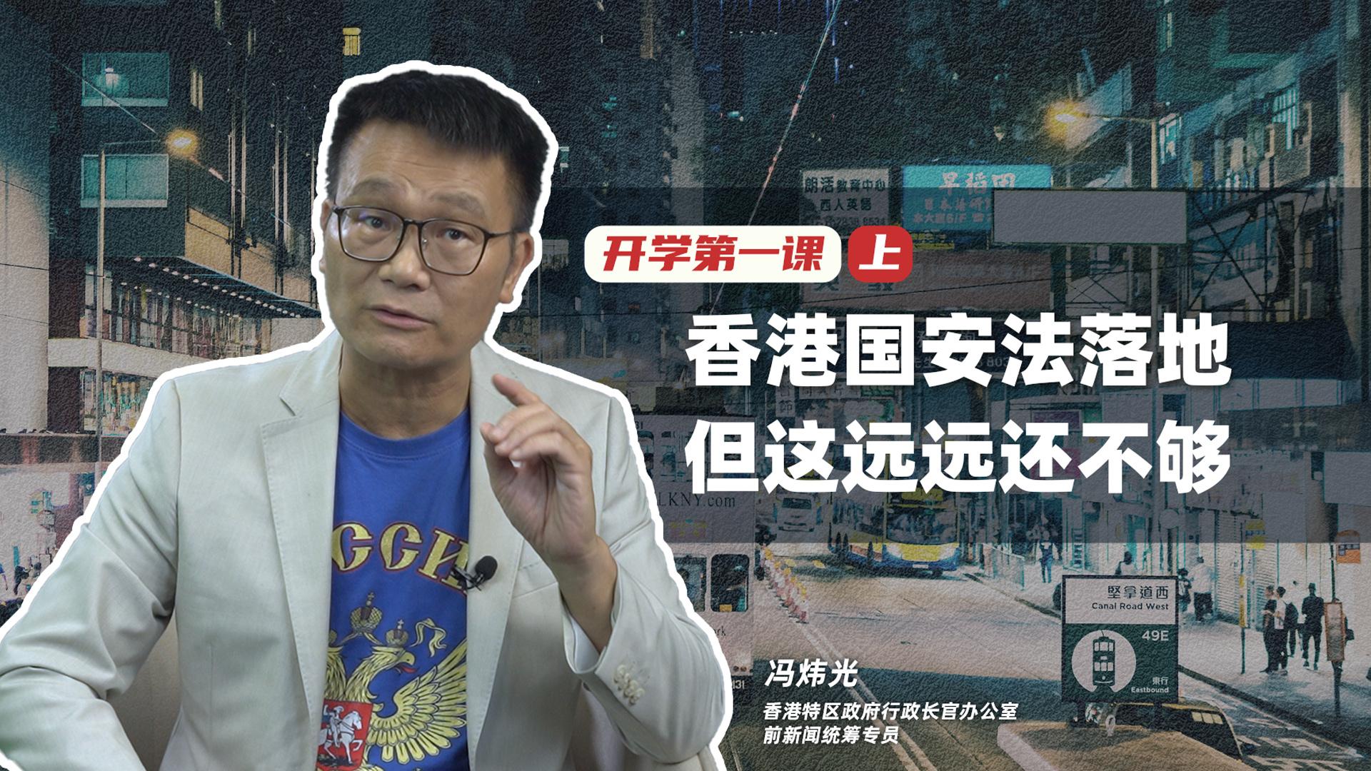香港长期缺少治理,为什么只有国安法是不够的?