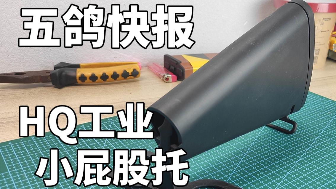 【五鸽快报】HQ工业 SQB小屁股托上手测评