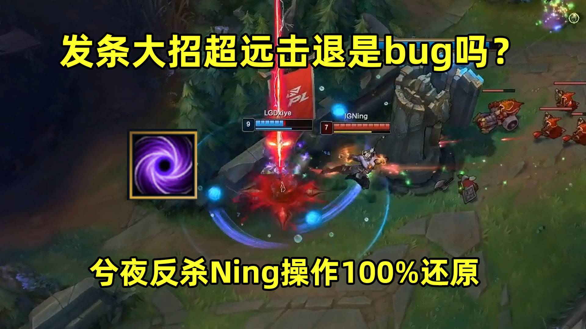LGDvsIG中兮夜发条用大招反杀Ning是否存在bug?看完视频答案已在心中!