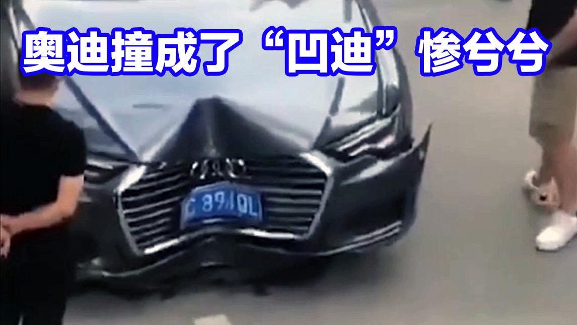 """【事故警世钟】732期:奥迪撞成了""""凹迪"""",惨兮兮的样子,车主心都碎了"""